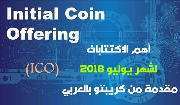 اهم اكتتابات ICO شهر يوليو 2018