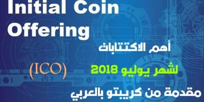 أهم 8 اكتتابات ICO فى شهر يوليو لعام 2018