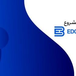 EDC .. من أجل تطوير عملك من خلال البلوكشين