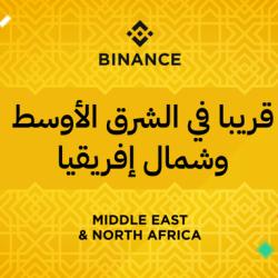 Binance تضع نصب أعينيها على منطقة الشرق الأوسط وشمال إفريقيا