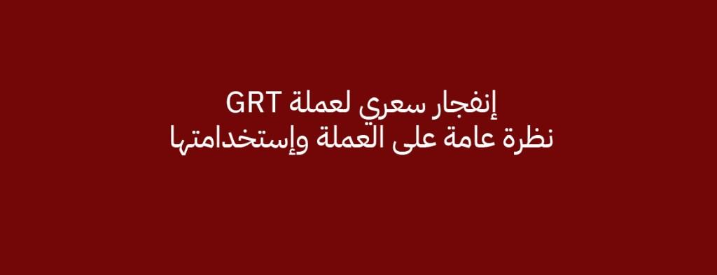 إنفجار سعري لعملة GRT نظرة عامة على العملة وإستخدامتها