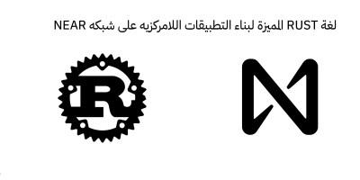 لغة RUST المميزة لبناء التطبيقات اللامركزيه على شبكه NEAR