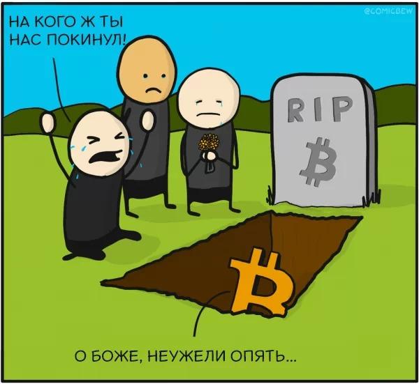 rip-bitcoin