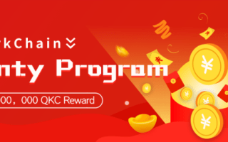 QuarkChain Bounty Program Round 2 – 2 Million QKC Rewards In Bounty Program