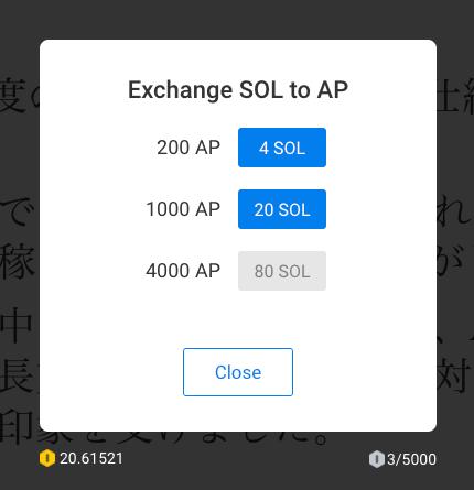 SOLからAPに変換する方法