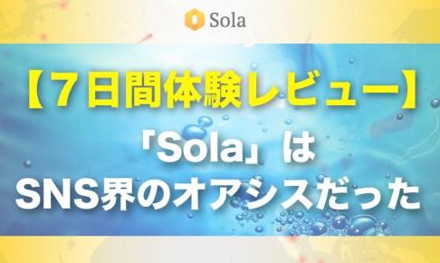 sola_title