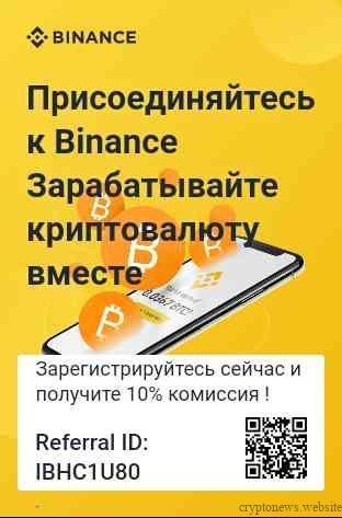 binance-bonus