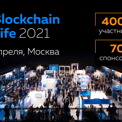Blockchain Life 2021 пройдет в Москве 21-22 апреля