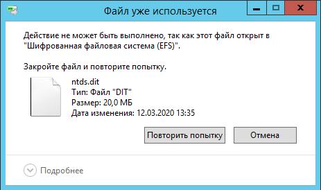 Ошибка копирования файла ntds.dit