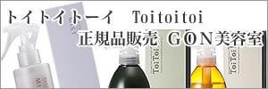 トイトイトーイ Toitoitoi 正規品販売 GON美容室
