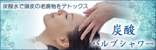 炭酸バルブシャワー 炭酸水で頭皮の老廃物をデトックス