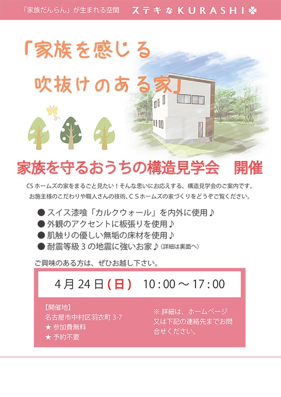 中村区O様邸_構造見学会案内12-1