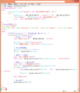 php-mecab-source2015-06-02_105813