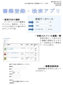 書籍登録・検索アプリ