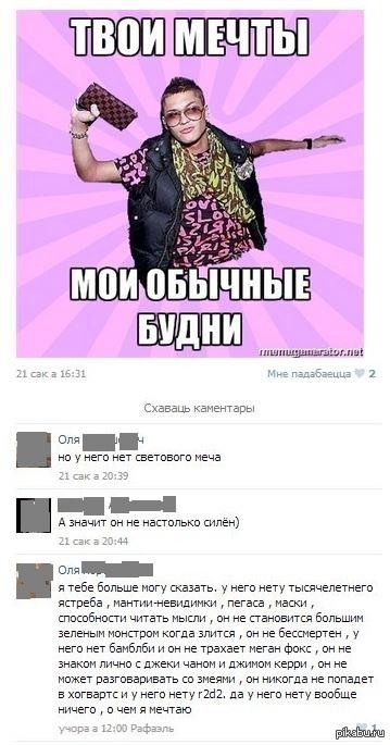 Девушки Комментарии К Фото