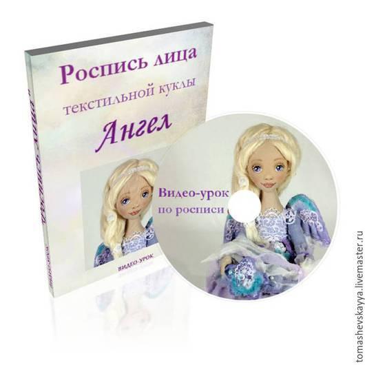 Купить Видео-курс Ангел. Кукла из ткани. Пошив. Роспись ...