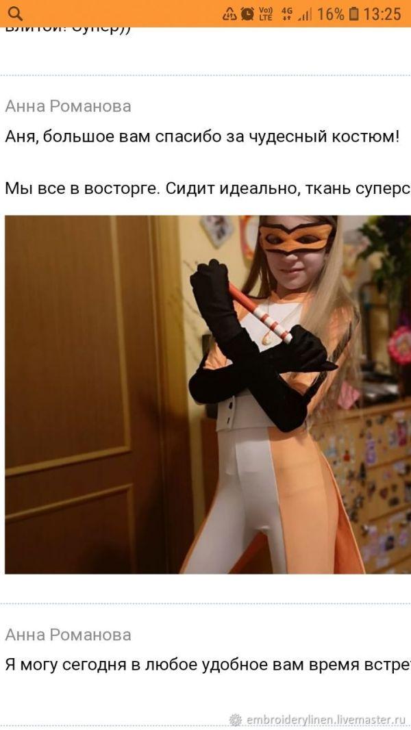 """Костюм Вольпина """"леди Баг и супер Кот"""" – заказать на ..."""