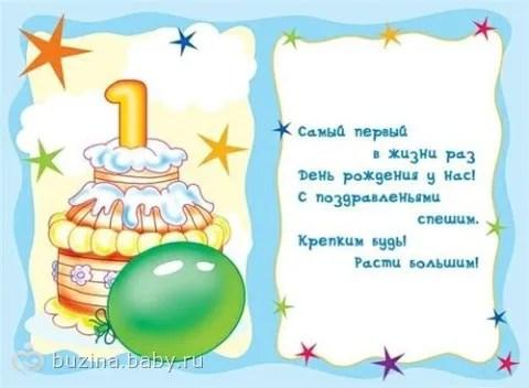 А нам сегодня годик))), послать внучке открытку на 2 ...