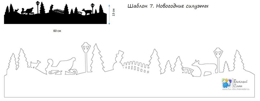 Vytvořit magické město z papíru, fotografie № 7