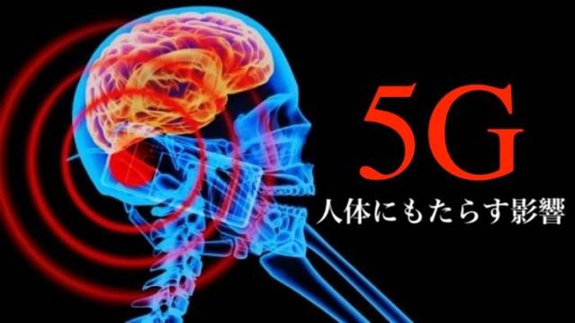 CS60大阪(なんば)と5Gの電磁波の危険性を回避する最新方法とは?