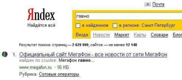Самые нелепые и глупые запросы в поисковиках (скриншоты)