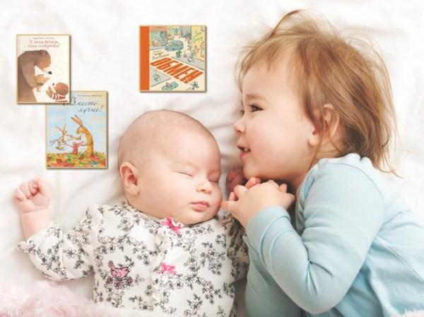 Книги о том, как подружить старшего ребенка с младшим