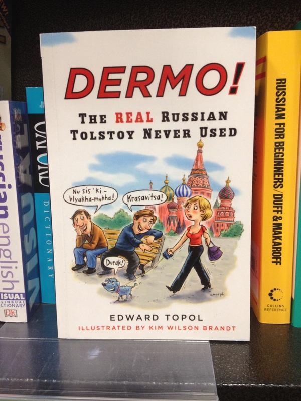 """Вот такие учебники по """"настоящему"""" русскому языку можно найти зарубежом... учебник, русский язык, зарубежом, длиннопост"""