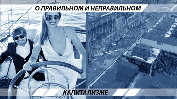 О «правильном» и «неправильном» капитализме Политика, Экономика, Капитализм, Россия, Длиннопост