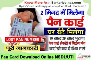 Pan Card Download Online NSDL/UTI , Find Lost Pan Number Online