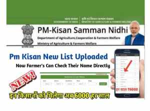 Pm Kisan List Update