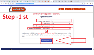 ladli Laxmi scheme online apply form