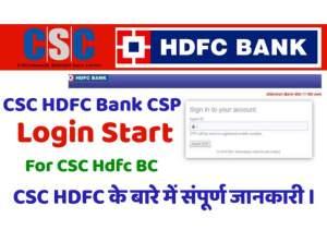 CSC HDFC Bank CSP service