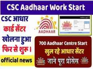 CSC Aadhar Card agency restart