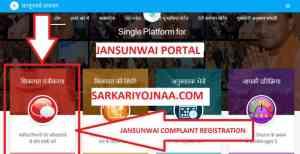 JANSUNWAI PORTAL COMPLAINT REGISTRATION