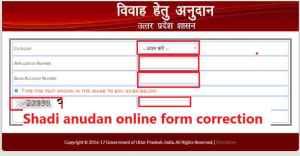 Shadi anudan online form correction
