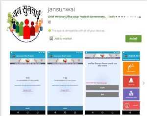 Up Jansunwai App