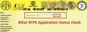 Bihar RTPS Application Status check