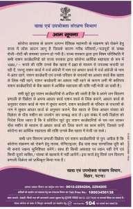 Bihar Ration Card New Update