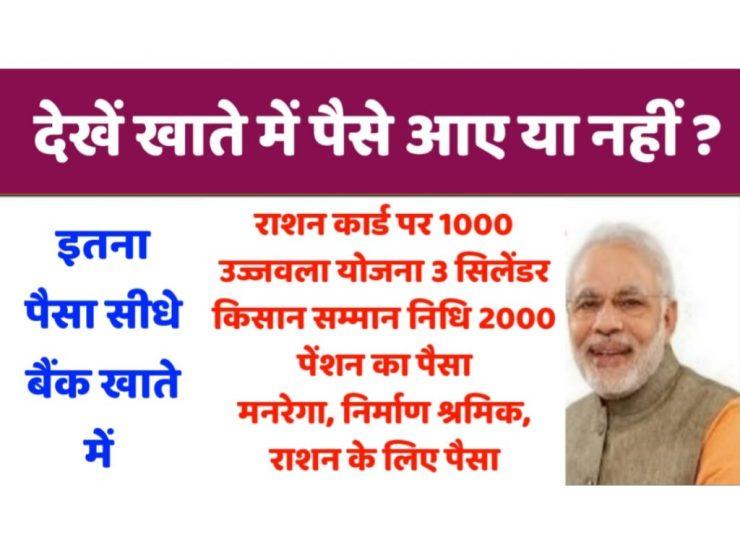 PFMS PORTAL jan dhan yojana प्रधानमंत्री उज्ज्वला योजना प्रधानमंत्री किसान सम्मान निधि योजना