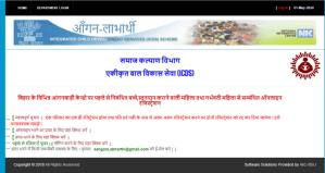 Bihar Aganvadi Yojana notification