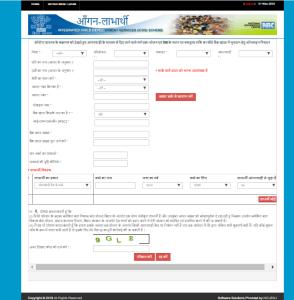 Bihar Aganvadi Yojana registration form