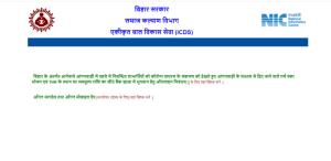 Bihar Aganvadi Yojana website
