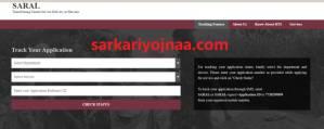 saral haryana application status check