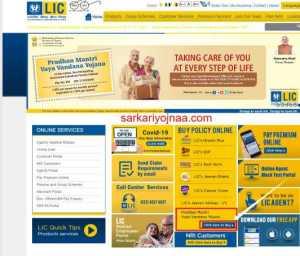 PMVVY Scheme Online Application