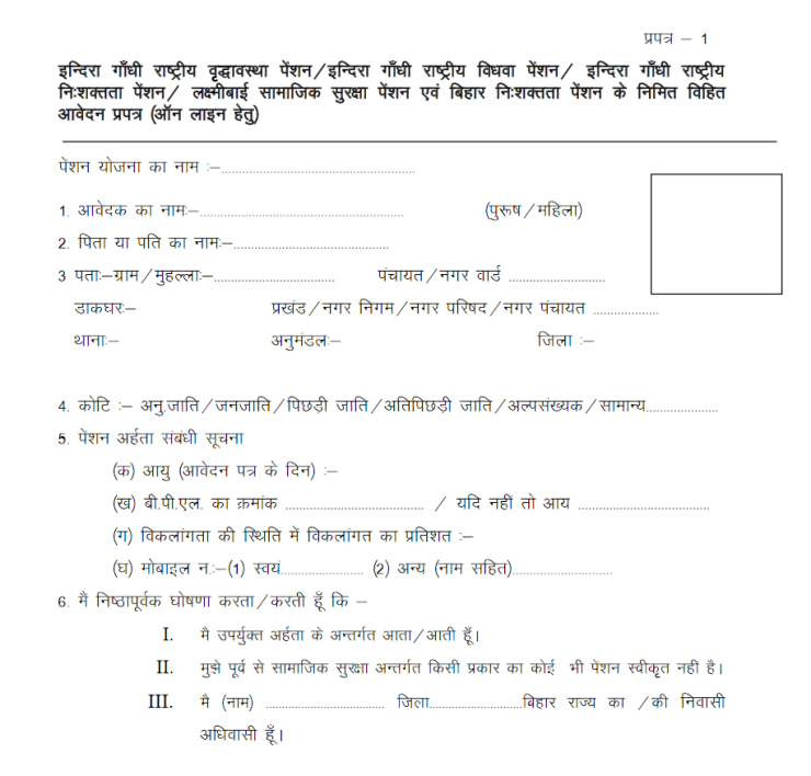 Bihar vidhwa pension application , समाज कल्याण विभाग , बिहार विधवा पेंशन एप्लीकेशन फॉर्म डाउनलोड ,indira Gandhi National widow