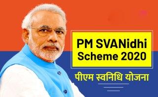 PM AVANIDHI SCHEME 2020