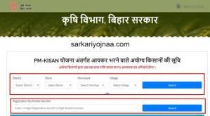 PM-KISAN योजना अंतर्गत आयकर भरने वाले अयोग्य किसानों की सूचि