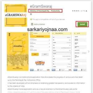 egram swaraj app