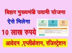 Bihar Mukhyamantri Udyami Yojana 2020-21 (1)