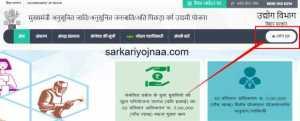 Bihar Udyami Yojana Portal Login